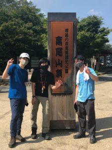 陣馬山・高尾山